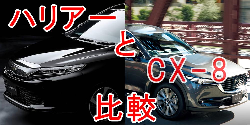 ハリアーとCX-8を比較
