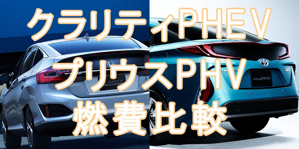 クラリティPHEVとプリウスPHVを比較