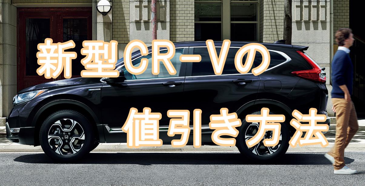新型CR-Vの値引き方法
