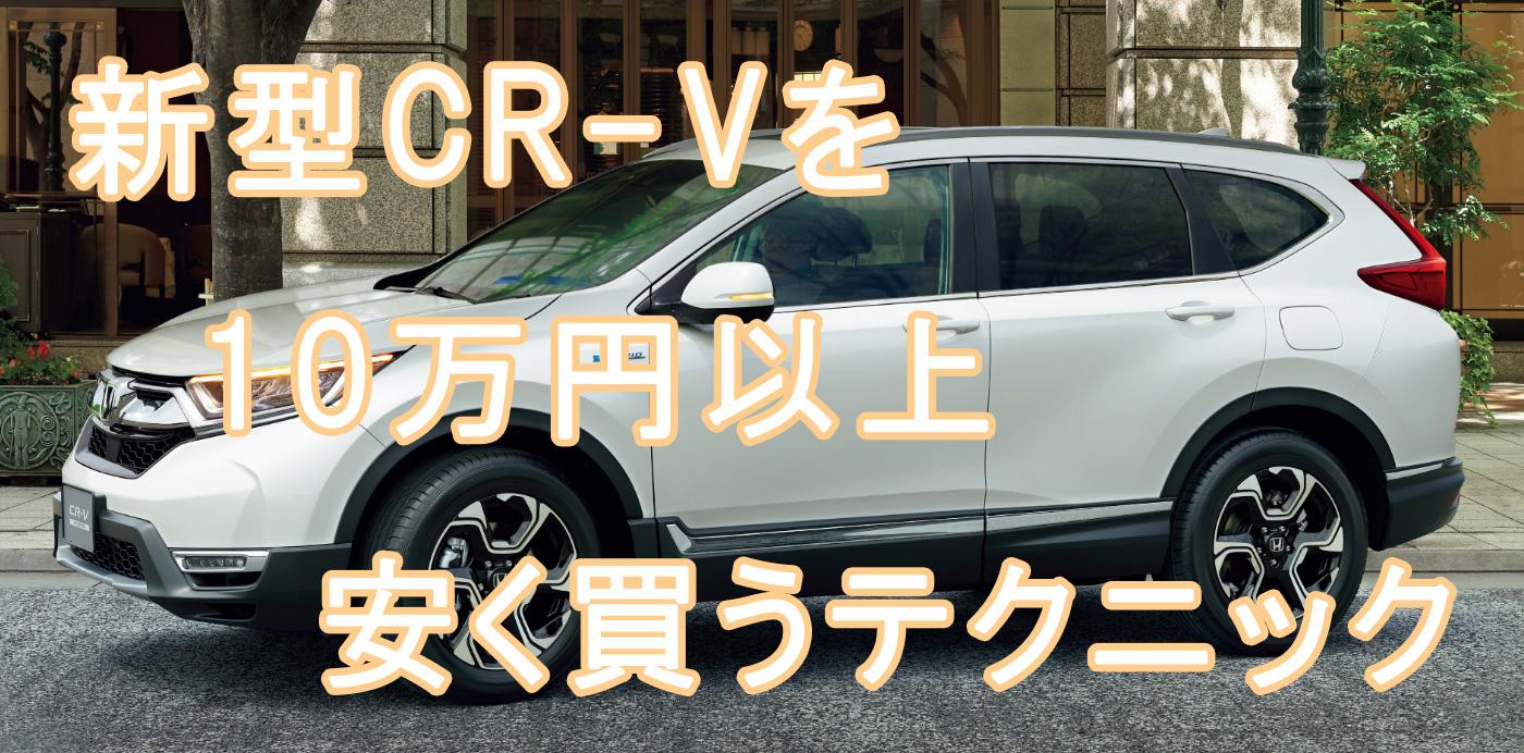新型CR-Vを安く買う