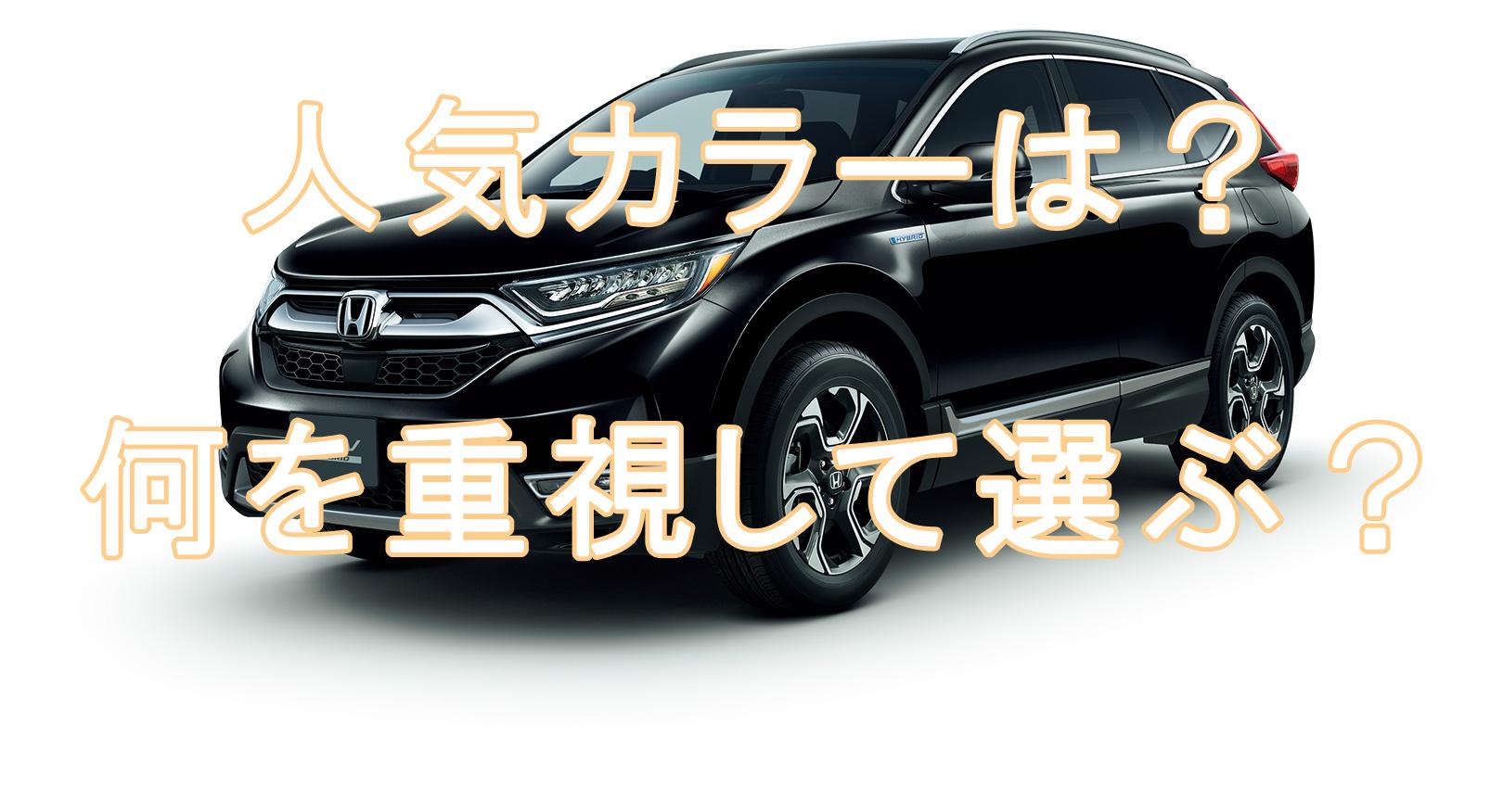 新型CR-V人気カラー