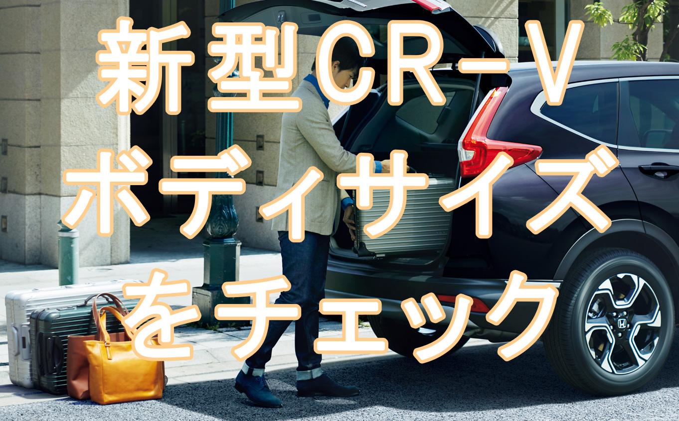 新型CR-Vのサイズ