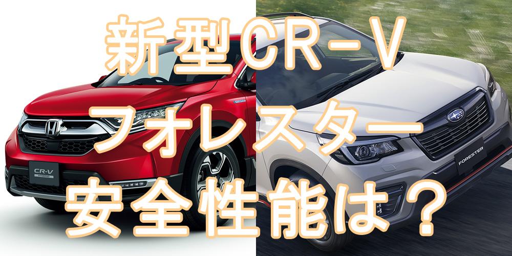 新型CR-Vとフォレスターの安全性能を比較