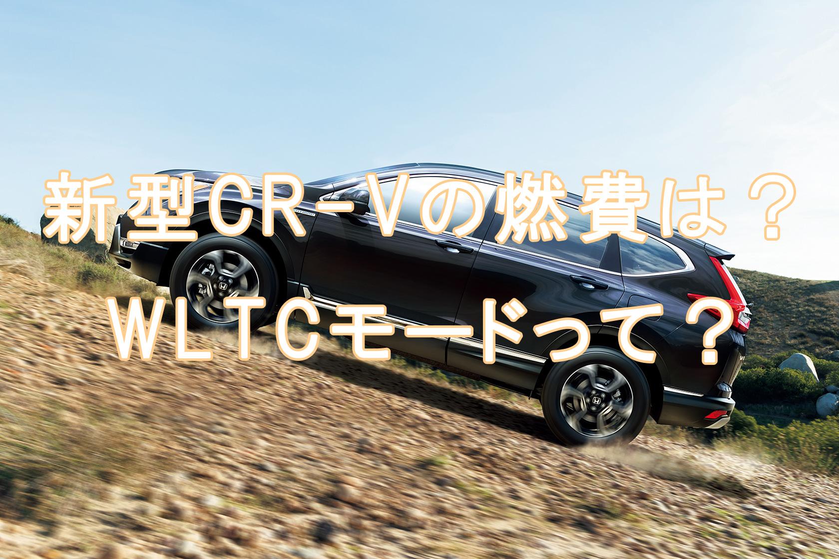 新型CR-Vの燃費とWLTCモードについて