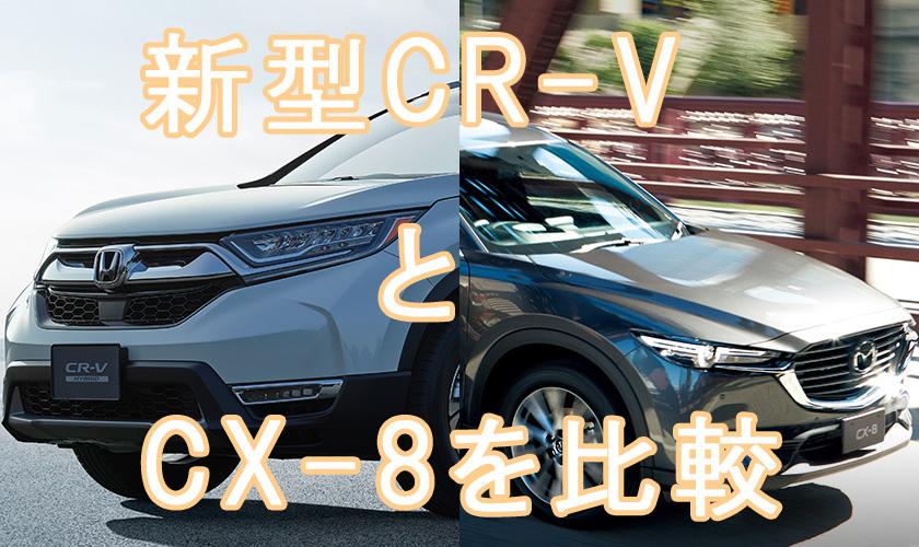 新型CR-VとCX-8を比較