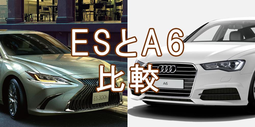 ESとA6の外装を比較