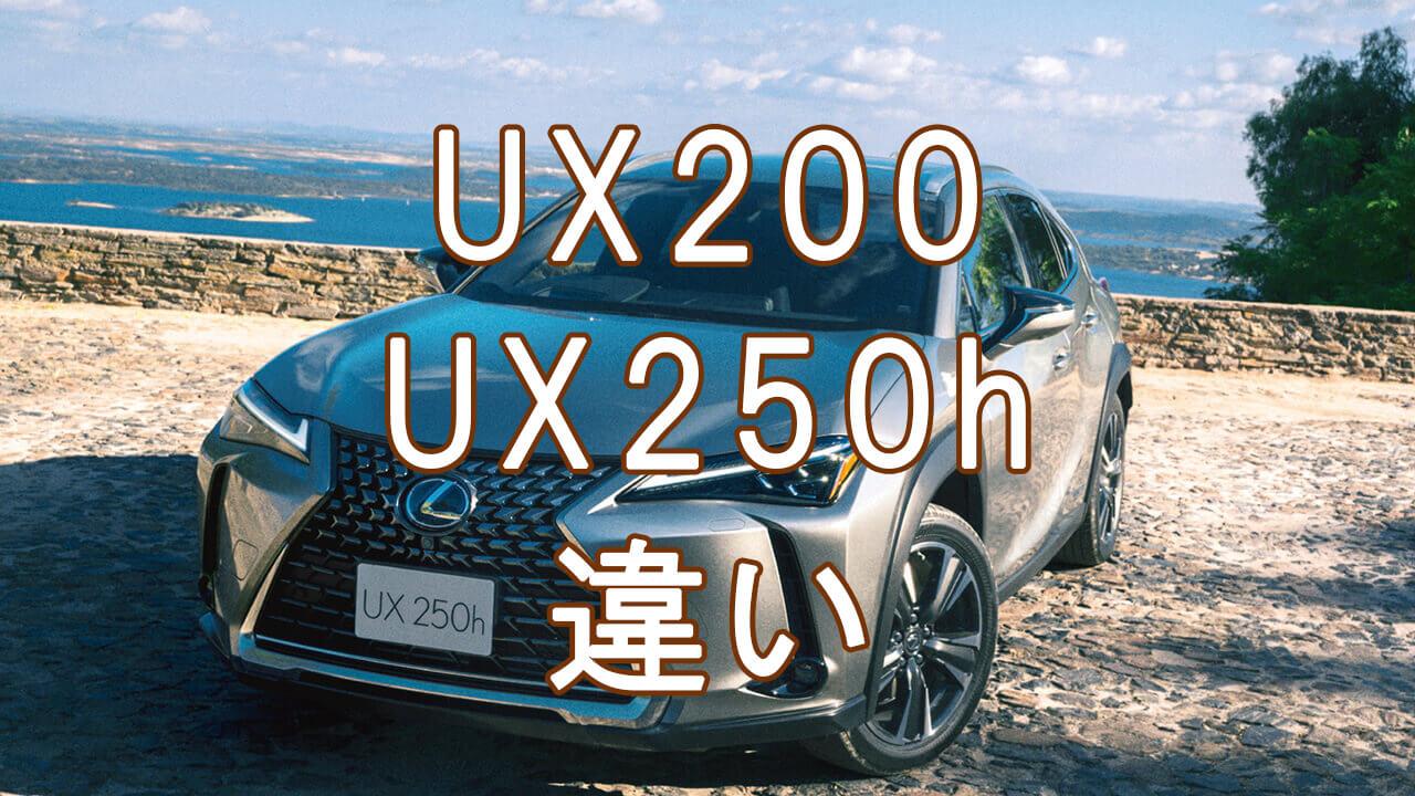 UX200とUX250hは何が違う?