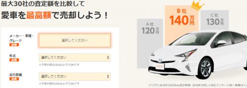 カーセンサー.net簡単ネット査定